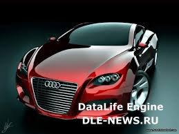 Audi не расширяет модельный ряд